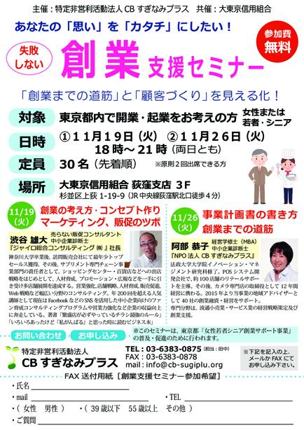 創業支援セミナー2019.11.19-26