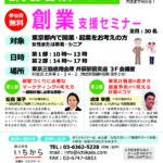 20200219創業支援セミナー