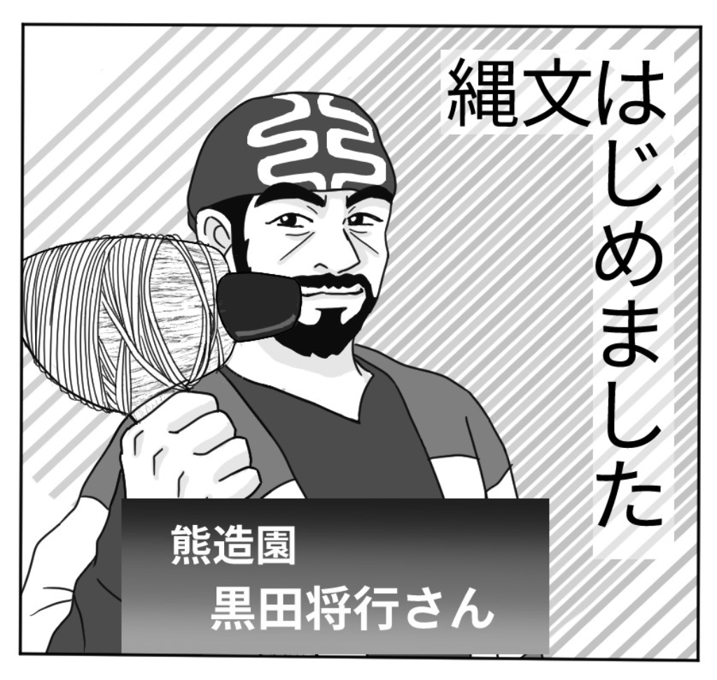 熊造園 黒田将行